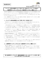 報道関係資料 - IRポケット