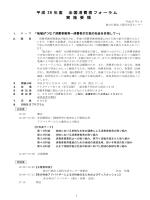「実施要領」[PDF形式](450KB)