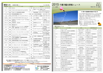 2015 千葉市観光情報ニュース