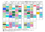 スタジオ・プールプログラム週間予定表 2015年1月4日改訂