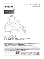 マスク及び CPAP付属品の使い方 - フィリップス・レスピロニクス合同会社