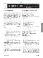 115 - 日本オペレーションズ・リサーチ学会
