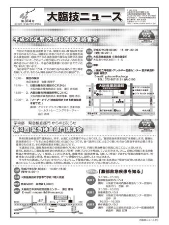 2015年 3月 - 大阪府臨床検査技師会