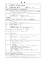 (中央臨床検査部 臨床検査技師(新卒・既卒・中途採用))
