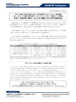 平成 27 年度(第 9 期生) 計 34 件・総額 3,253 万円の助成決定