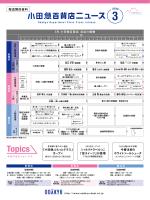 小田急百貨店ニュース3月号