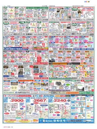 075(466)6868 株式会社青伸ホーム