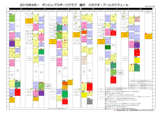 2015年4月~ ダンロップスポーツクラブ 藤沢 スタジオ・プールスケジュール
