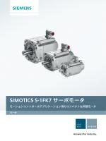 SIMOTICS S-1FK7 サーボモータ - 安川シーメンス オートメーション・ドライブ