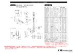 KM328(Z)・KM328(Z)A(MS) KM328(Z)AB(MS)