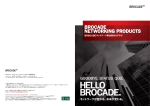 Brocadeネットワーク製品総合カタログ(全体 A3) [日本語:PDF:5.68MB]