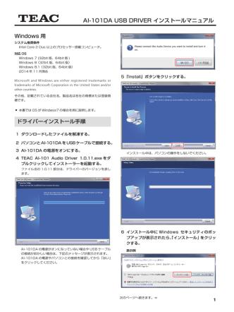 AI-101DA USB DRIVER インストールマニュアル - 522.02 KB