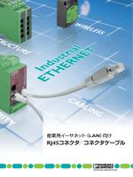 (LAN)向けRJ45コネクタ/コネクタケーブル