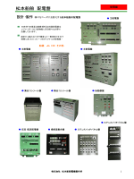 松本船舶 配電盤 - 松本船舶電機製作所