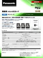 業務用microSDカード KCシリーズ