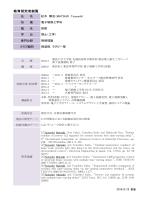 松木剛志 - 新居浜工業高等専門学校