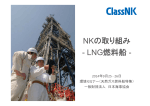NKの取り組み - LNG燃料船 -