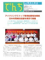アイドリングストップ車用鉛蓄電池規格 日中共同検討会議を東京で開催