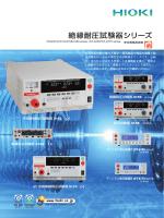 絶縁耐圧試験器シリーズ 3153s, WT-8751s, WT