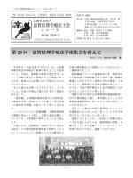 2014年10月1日発行 (PDF 3.25MB)