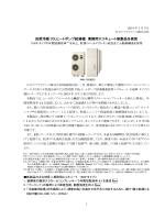 自然冷媒CO2ヒートポンプ給湯機 業務用エコキュート新製品を発売