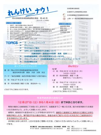 2014年12月 - 国家公務員共済組合連合会 呉共済病院