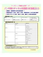 パン市場のチャネル別需要分析調査2015(富士経済