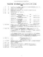 要項 - 岐阜県バスケットボール協会
