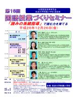第16回 国語授業づくりセミナー