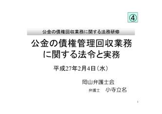 4) 公金の債権管理回収業務に関する法令と実務(307KB)