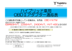 ハイブリッド車用 OBDⅡアダプター適応表