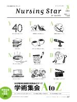 Nursing Star - 日本精神科看護技術協会