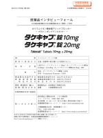 ダウンロード - 大塚製薬 医薬関係者向け情報
