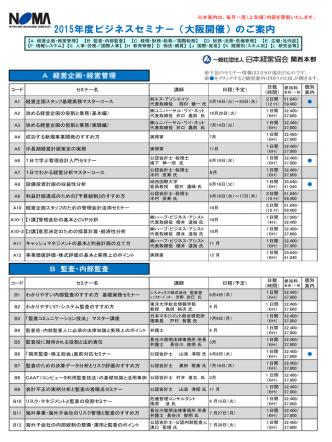 2015年度ビジネスセミナー(大阪開催)のご案内