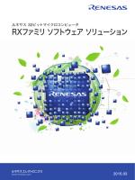 ルネサス 32ビットマイクロコンピュータ RXファミリ ソフトウェア ソリューション