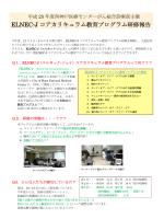 ELNEC-J コアカリキュラム教育プログラム研修報告