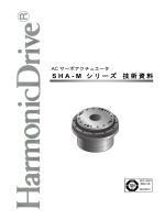 SHA-M シリーズ 技術資料 - ハーモニック・ドライブ・システムズ