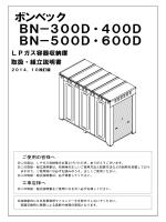 ボンベック BN-300D・400D BN-500D・600D