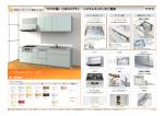 TOTO(株) ひまわりプラン システムキッチンのご提案 システムキッチン CJ