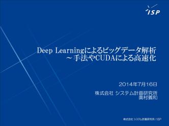 Deep Learningによるビッグデータ解析 ~手法やCUDAによる高速化