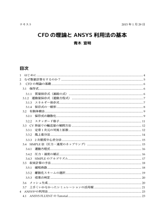 CFD の理論と ANSYS 利用法の基本