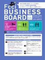 fcci ビジネスボード