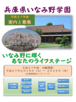案内と募集 - 兵庫県生きがい創造協会