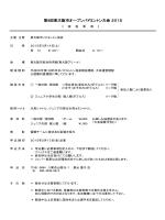 第8回東大阪市オープンバドミントン大会 2015
