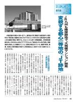 「JT跡地」/JR九州も隣接跡地で〝大規模マンション〟