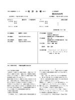 特許番号第2628404号