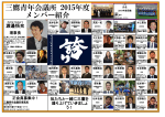 三鷹青年会議所 2015年度 メンバー紹介