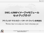セットアップガイド - ATRJ Top Page