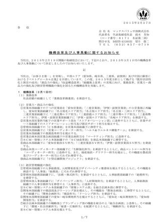 2015 02.27 機構改革及び人事異動に関するお知らせ