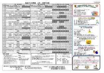 3月の行事予定表 - 塩釜市体育協会